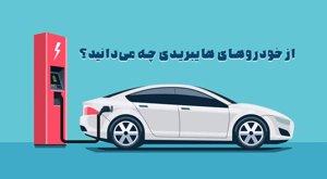 از اتومبیل هایبریدی چه میدانید؟