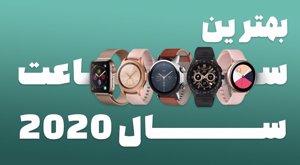 بهترین ساعت هوشمند سال 2020