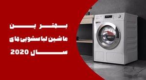 بهترین ماشین لباسشوییهای سال ۲۰۲۰