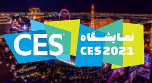 نمایشگاه CES 2021